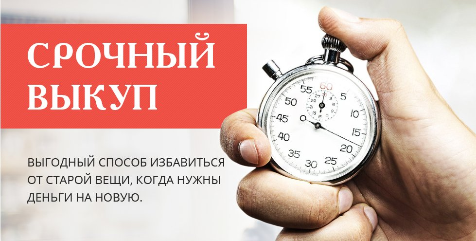 Универсальный ломбард Сургут 994a7aaf9cc